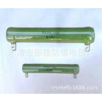 厂家直销中国电光防爆开关配件 RX27-1 15W10KΩ电阻