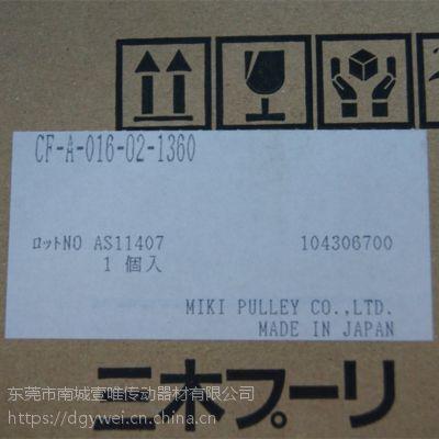 三木CENTA树脂弹性联轴器CF-A-016-O2日本MIKIPULLEY联轴器原装现货