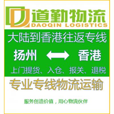 扬州发货到香港运费-扬州到香港物流要几天-专线速递