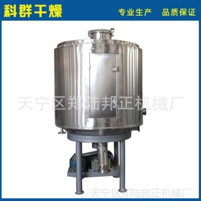 供应不锈钢盘式干燥机 立式干燥机封闭式桶形干燥机