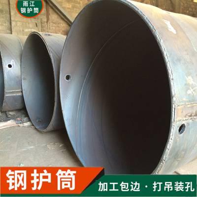 【遵义管顺钢护筒厂直销承重能力强桩基钢护筒】现货可配送到厂