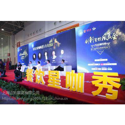 2019中国武汉餐饮服务展览会暨第二届餐饮星咖秀全国大会