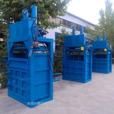 华晨电缆线下脚料打包机 广州牛仔裤压块机 哪里有卖30吨海绵立式打包机