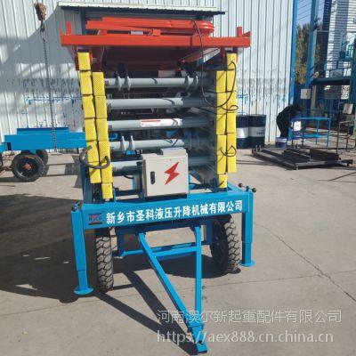 厂家直销SJY0.3-6m液压升降平台 移动式电动升降台 升降机