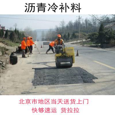 北京昌平沥青路面修补冷油供应商
