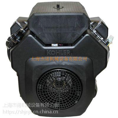 科勒23马力 双缸水平轴发动机CH680-3044