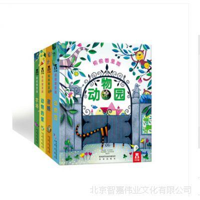 乐乐趣童书偷偷看里面4册系列书动物园 动物的家 夜晚 农场洞洞书