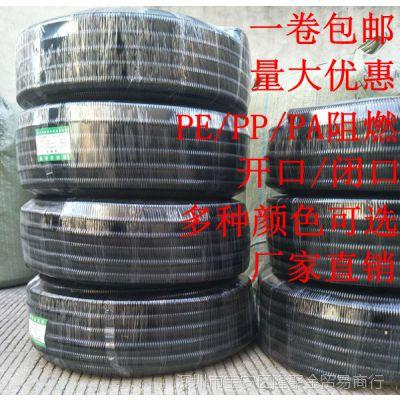 塑料波纹管 PE波纹管PP/PA尼龙阻燃波纹软管可开口 穿线软管包邮S