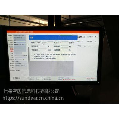 上海盛迭信息科技有限公司——云布智能打卷终端(贸易版)