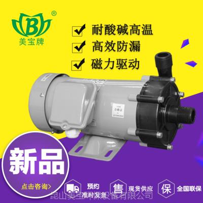 高扬程耐腐蚀磁力泵 美宝无轴封磁力泵 【输送药液效率高】