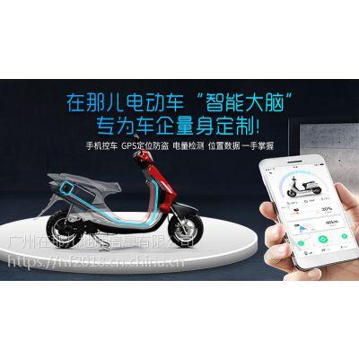 互联网智能电动车解决方案:帮助电动车厂家将电单车智能化