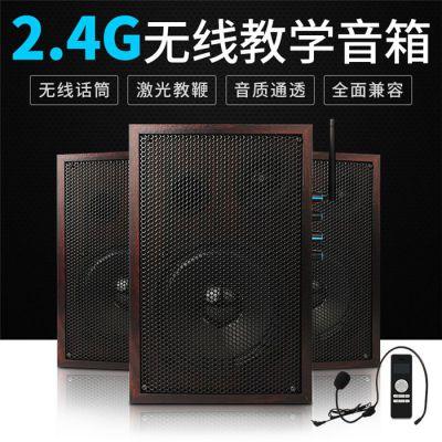 悦欣(图)-品牌2.4g无线教学音箱-无线教学音箱