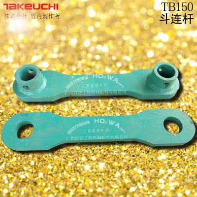 Takeuchi/青岛竹内TB150钩机_斗连杆_斗拉杆_配件