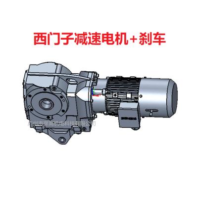 西门子弗兰德同轴式三合一齿轮减速电机R系斜齿轮硬齿面减速波箱