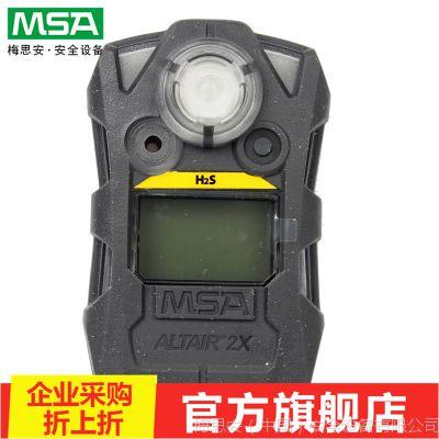 MSA梅思安10161495 天鹰2X单一气体检测仪 SO2单色屏抗干扰