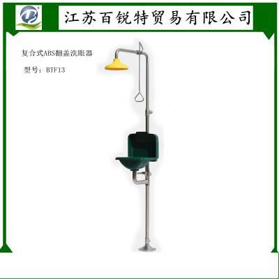 授权BTF13落地冲淋器 新标准复合304洗眼器厂家