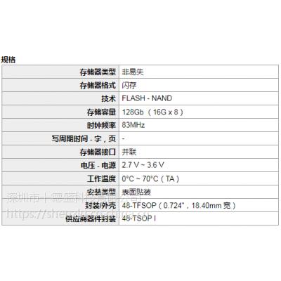11MT29F4G08ABADAWP-IT:D Micron IC芯片 存储器 TSOP48