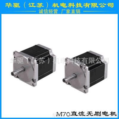 厂家直销 低噪音M70直流无刷电机 机床设备专用永磁无刷电机马达