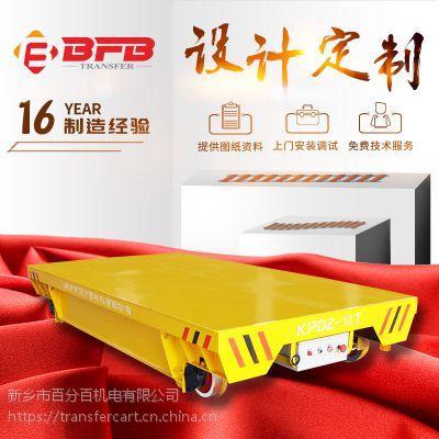 供应KPD-5T输送设备电动平车 铝板、铝卷转运定制电动轨道搬运车