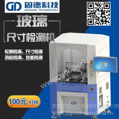 东莞固德CCD全自动图像转盘视觉检测机 自动视觉检测设备