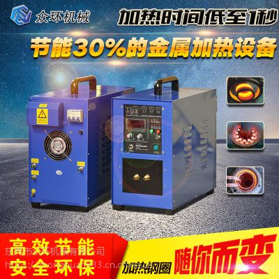 供应高频机 高频感应加热机 众环ZHGP-25KW感应加热设备厂家