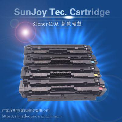 本厂供应全新硒鼓410A CF410A彩色激光打印机硒鼓原装再生一手