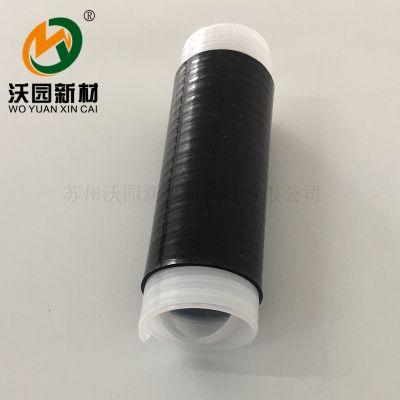沃园新材供应高品质冷缩管 1/2馈线7/8馈线使用 5G基站 内置胶泥 户外防水
