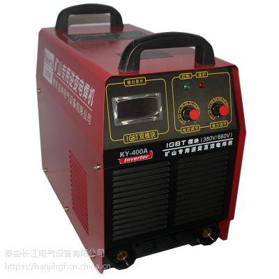 济宁KY-400A电焊机双电压矿用电焊机
