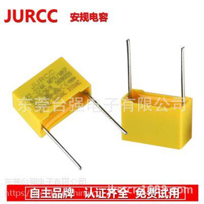 JURCC安规X2电容224K310VACP1517612