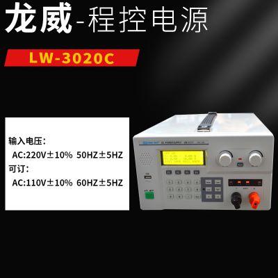 龙威LW-3020C 可调试开关电源 直流稳压电源