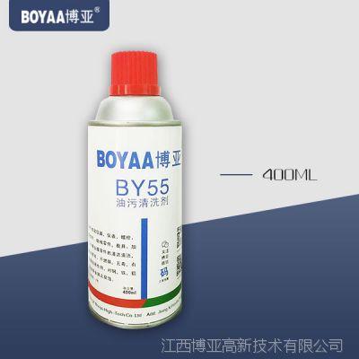 供应博亚BY55油污清洗剂 ▏高效清洗剂 ▏污垢清洗剂 ▏清洗剂 ▏油污清洗剂 ▏电机清洗剂