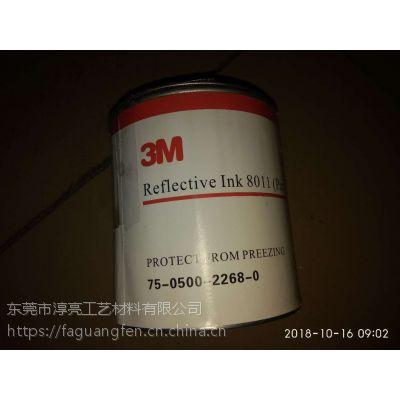 3M灰色反光粉 白色透明反光粉 3M高亮反光粉