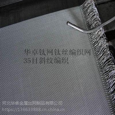 定做1米宽超薄钛丝网 24×300目席型编织钛网