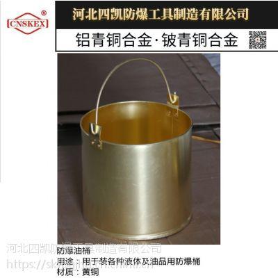 四凯厂家直销 铜制油桶 优质防爆工具 10L