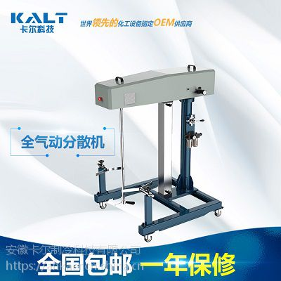 小型气动分散机-移动式分散机-分散设备