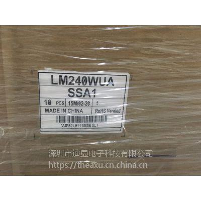 LM240WUA-SSA124寸1920*1200 分辨率 全视角 医疗显示器专用屏
