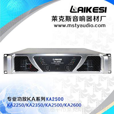 莱克斯进口线路KA2500专业功放 KTV舞台演出酒吧纯后级 大功率管