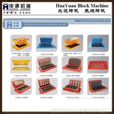 砖机模具 泉州制砖机模具 福建砖机模具 坚固耐用质量保证