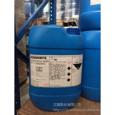 供应德国汉高硅烷 Bonderite NT-1