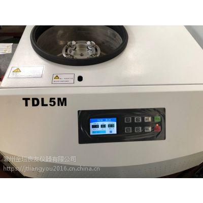 金坛良友TDL5M精密低速冷冻离心机特价