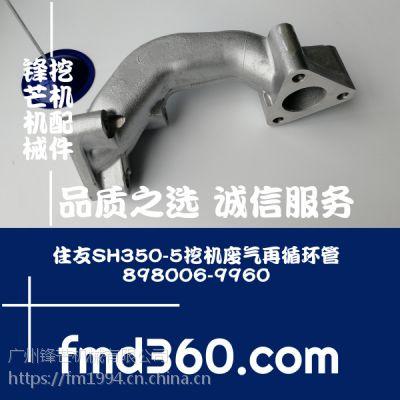 中国进口挖掘机配件住友SH350-5挖机废气再循环管898006-9960,8980069960