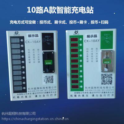 杭州超翔定制小区常用电动车充电站10路智能充电桩厂家