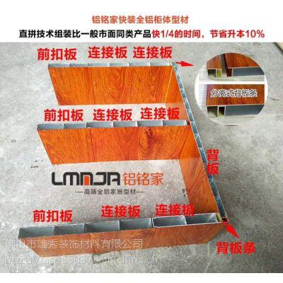 厂家直销全铝家具铝型材 酒柜铝型材铝合金型材 酒柜型材