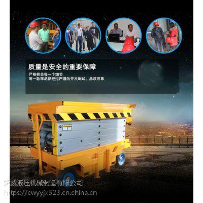 宁夏超威厂家直销SJY-0.9移动式升降台