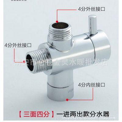 全铜快开三通分水器4分转换阀 淋浴花洒一进二出分水阀