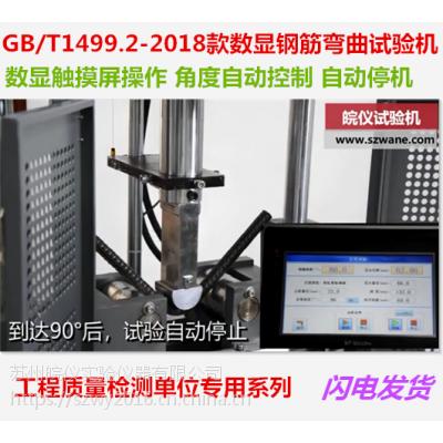 上海无锡广州成都GB/T1499.2-2018款数显钢筋反向弯曲试验机厂家