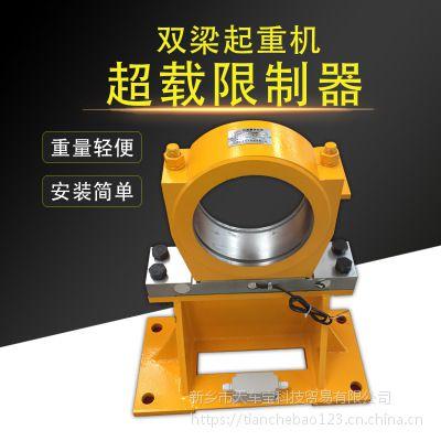 厂家直销QCX25T-32T型超载限制器 测量装载物重量适用于各类桥门式起重机