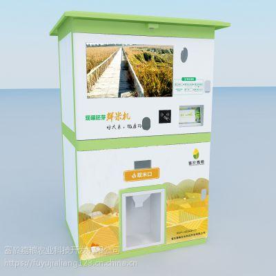 水稻加工设备自助鲜米机 胚芽米机 自助碾米机