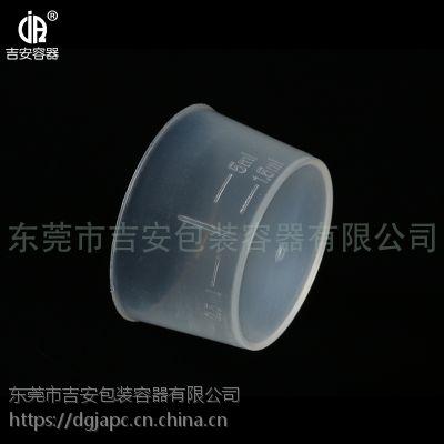 5ML量杯/塑料带刻度5ML量 杯