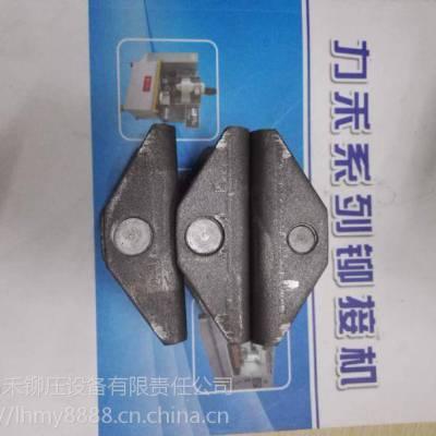 旋铆机品牌 武汉市是早一批生产铆接机的基地力禾铆压有20年的研发生产经验